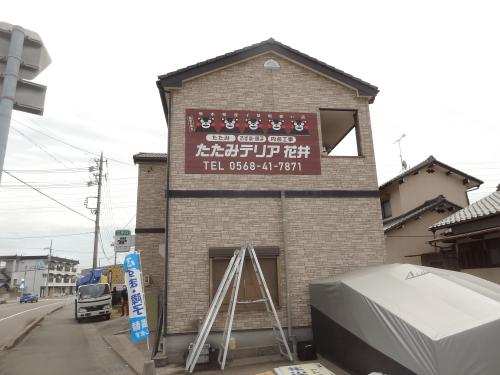 ファサード・壁面看板施工事例写真 愛知県 MCS保証プログラム5年保証の材料を使用したアルミ複合板プレート看板です