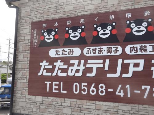 ファサード・壁面看板施工事例写真 愛知県 写真では背景が茶色一色に見えるかもせれませんが木目になっています