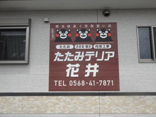 ファサード・壁面看板施工事例写真 愛知県 東側看板はW1800×H1800となりこちらも既存看板と同サイズでの製作です