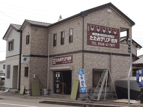 ファサード・壁面看板施工事例写真 愛知県