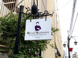 自立・野立て看板施工事例写真 東京都 既存の看板を利用しての看板製作