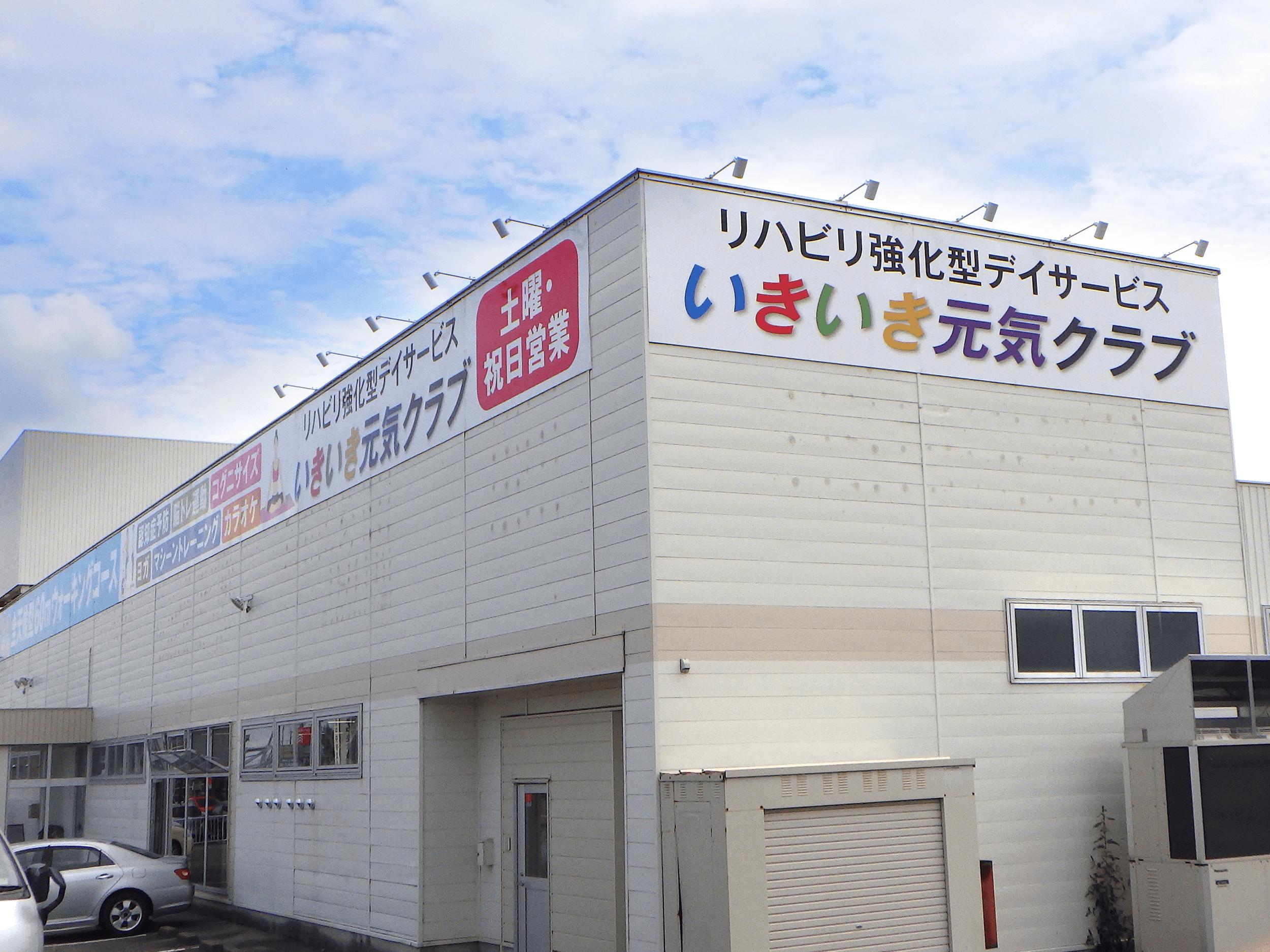 LEDアームライト看板 施工事例写真 富山県 現状の看板用照明が暗いため、夜間看板が目立つように照明器具を交換したい