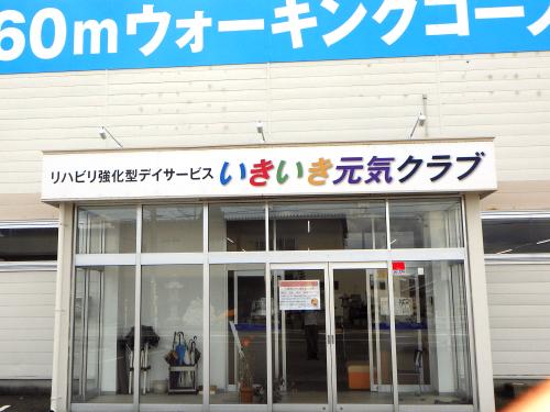 LEDアームライト看板 施工事例写真 富山県 看板の高さによって看板用照明器具の大きさを選択します