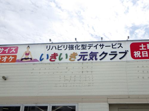 LEDアームライト看板 施工事例写真 富山県 正面壁面看板は全体ではなく夜間目立ってほしいところのみに照明器具を変更しました