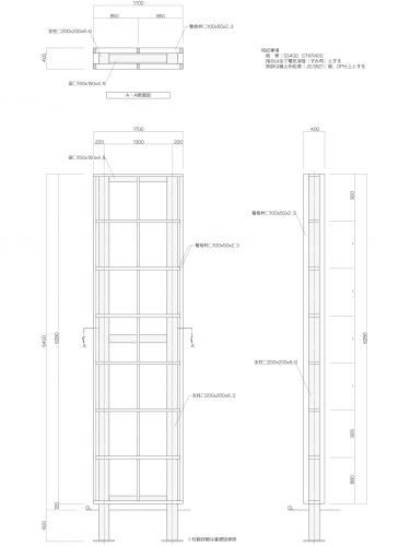 自立・野立て看板施工事例写真 愛知県 鉄骨図