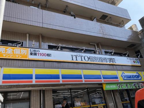ファサード・壁面看板施工事例写真 神奈川県 高所作業車を使用しなくても看板取付ができる高さです
