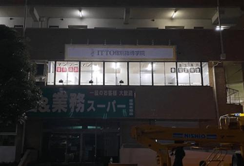 ファサード・壁面看板 施工事例写真 千葉県 壁面看板も新デザインに変更です