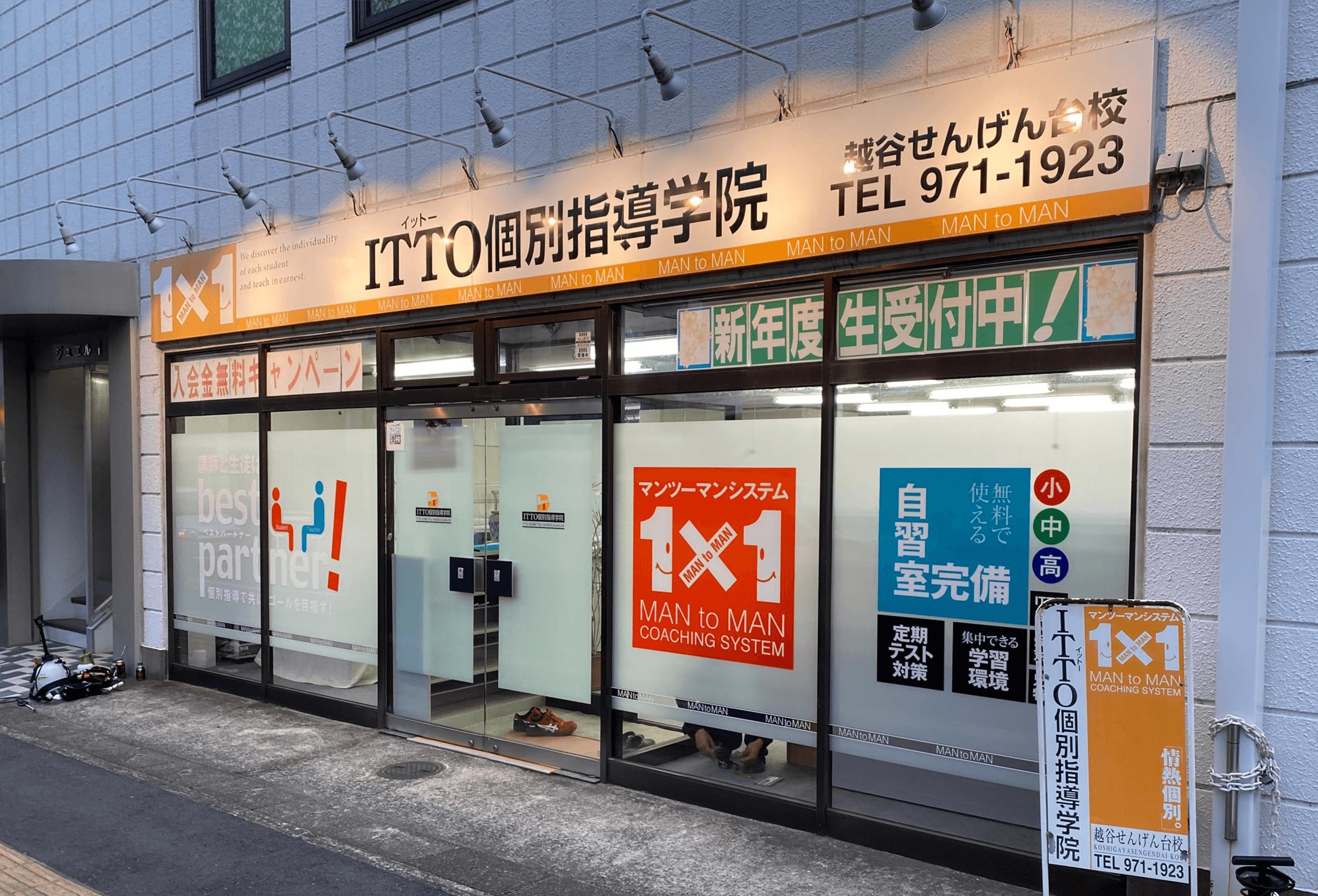 ウィンドウサイン・窓ガラス看板施工事例写真 埼玉県 ウインドウサイン変更工事