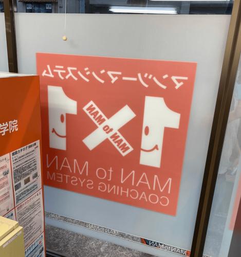 ウィンドウサイン・窓ガラス看板施工事例写真 埼玉県 インクジェット出力シートの内側は白色もしくは乳半色になります