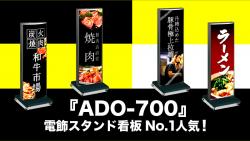 『ADO-700』電飾スタンド看板No.1人気!
