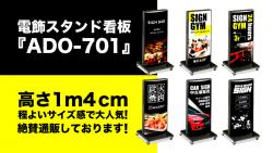 『ADO-701』高さ1m弱の電飾看板!絶賛通販中♪