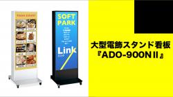 大型電飾スタンド看板 『ADO-900NⅡ』