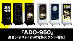 『ADO-950』高さジャスト1mの電飾スタンド看板!
