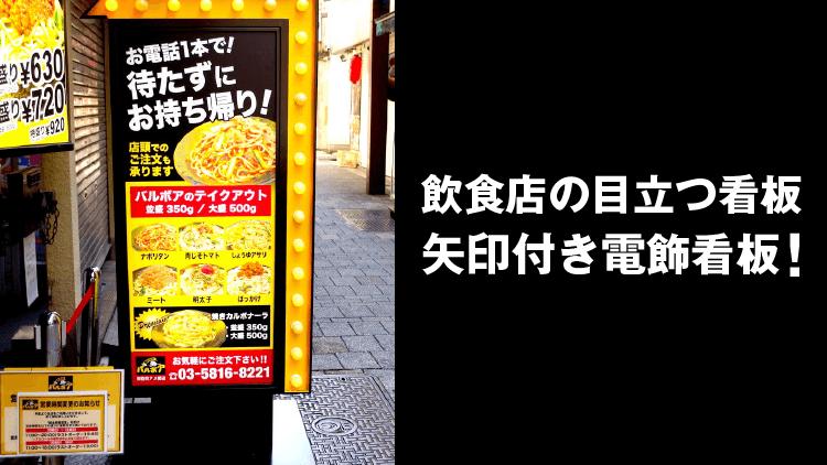 飲食店の目立つ看板矢印付き電飾看板!