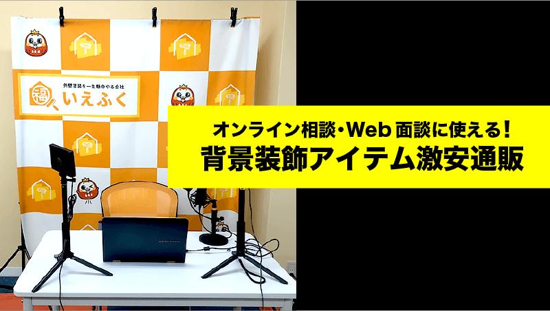 オンライン相談・Web面談に使える!背景装飾アイテム激安通販
