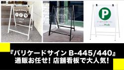 『バリケードサインB-445/440』 通販お任せ!店舗看板で大人気!