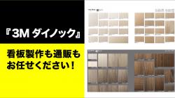 『3Mダイノック』看板製作も通販も お任せください!