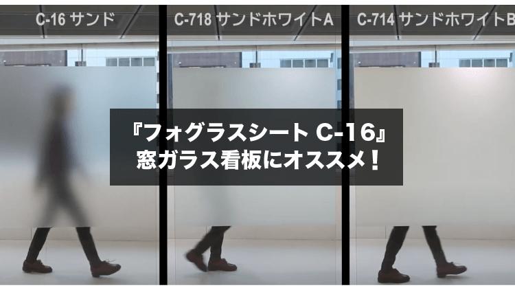 『フォグラスシートC-16』窓ガラス看板にオススメ!