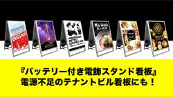 『バッテリー付き電飾スタンド看板』 電源不足のテナントビル看板にも!