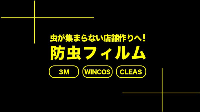 虫が集まらない店舗作りへ!防虫フィルム3M・WINCOS・CLEAS