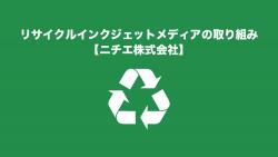 リサイクルインクジェットメディアの取り組み【ニチエ株式会社】