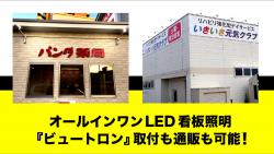 オールインワンLED看板照明『ビュートロン』取付も通販も可能!