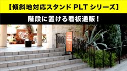 【傾斜地対応スタンドPLTシリーズ】階段に置ける看板通販!