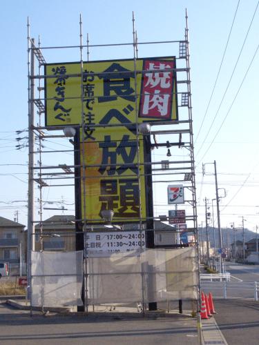 自立・野立て看板施工事例写真 愛知県 既存自立看板も表示面の変更です