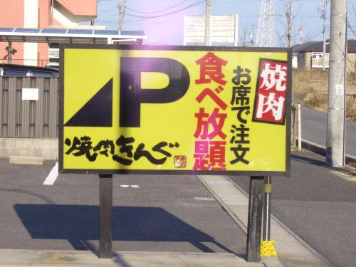 自立・野立て看板施工事例写真 愛知県 駐車場への誘導サインはアクリルからの交換になります