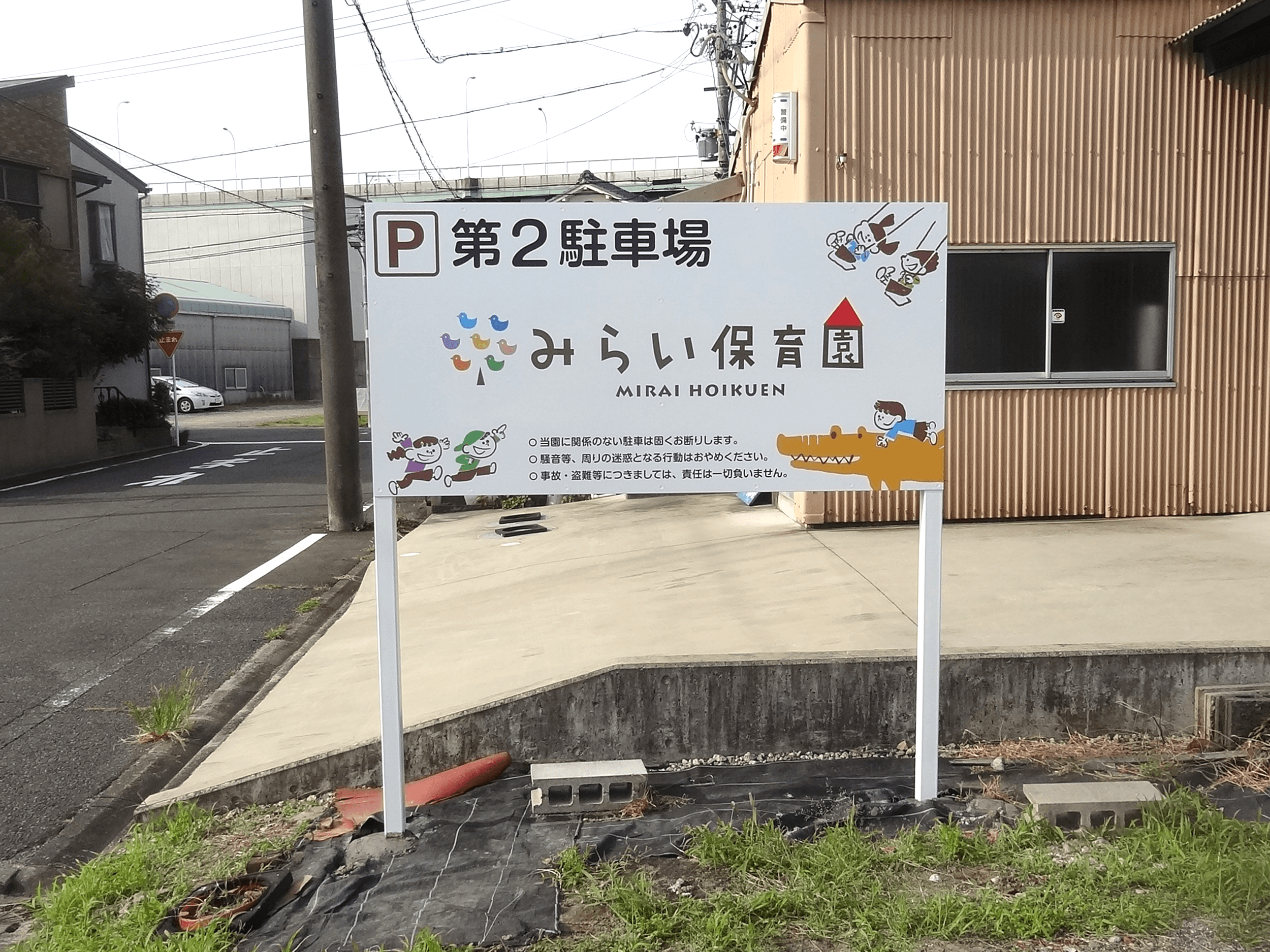 自立・野立て看板施工事例写真 愛知県 駐車場野立て看板とフェンスのプレート看板の看板作成から設置まで希望です