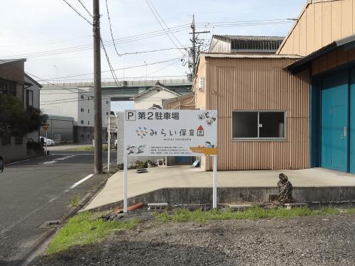 自立・野立て看板施工事例写真 愛知県 道路沿いに看板設置のため来園者からの視認性もよく一目で駐車場が分かります。 またデザインも可愛いため保育園のイメージがあります