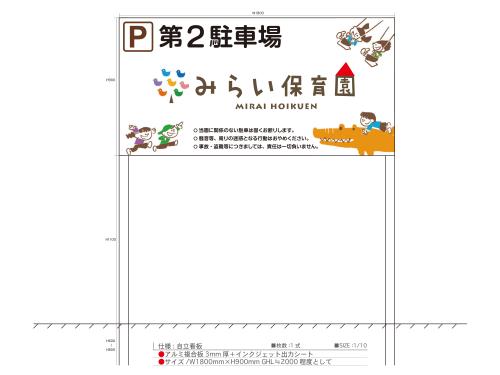 自立・野立て看板施工事例写真 愛知県 野立て看板のサインプラン図です