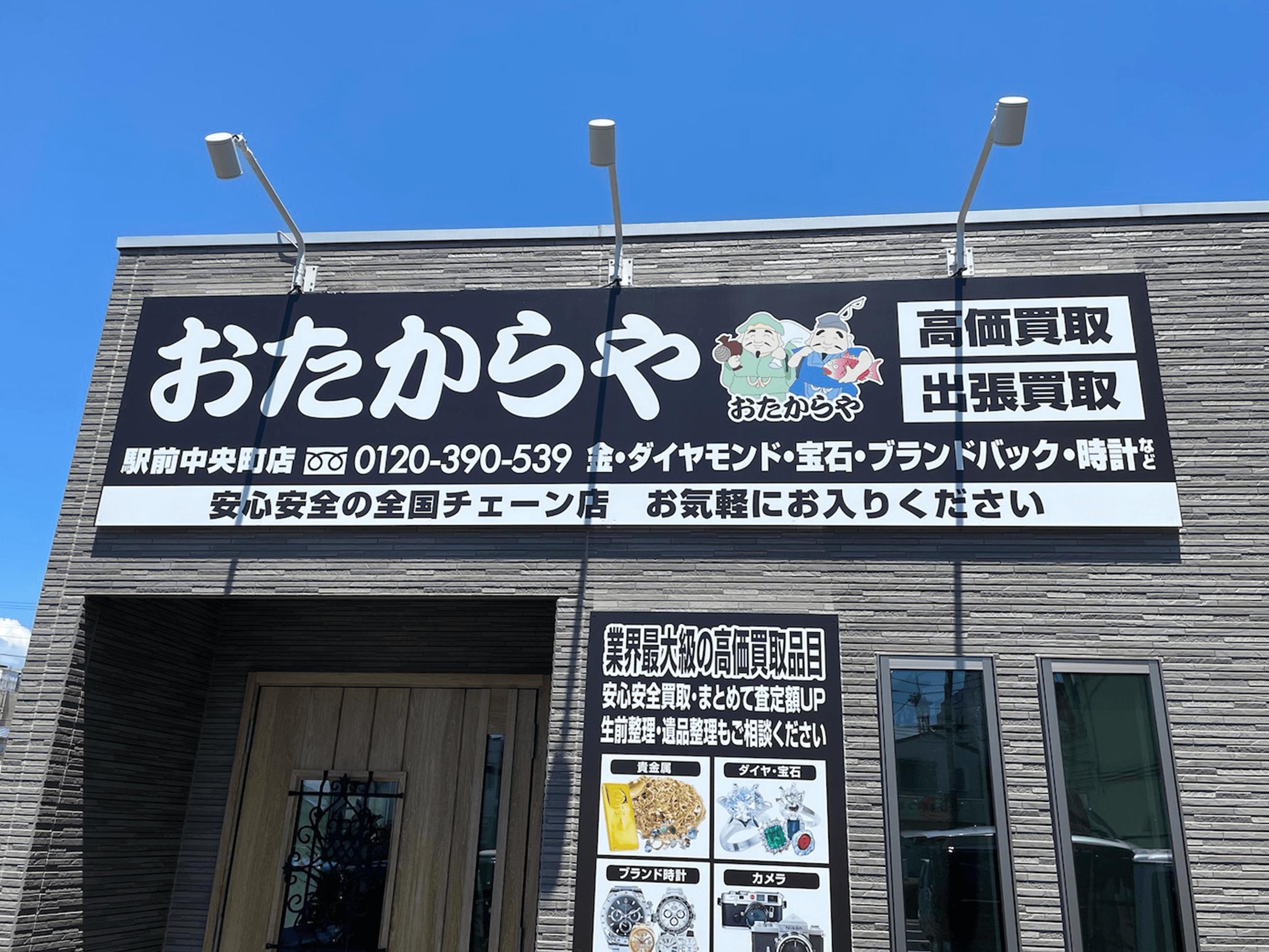 ファサード・壁面看板施工事例写真 静岡県 店舗の看板と道沿いの看板の施工をお願い!