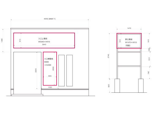 ファサード・壁面看板施工事例写真 静岡県 今回の現地調査資料です
