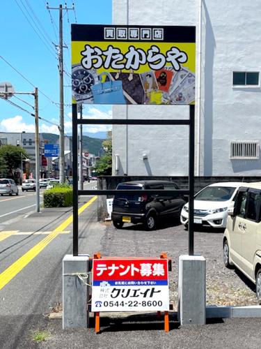 自立・野立て看板施工事例写真 静岡県 店舗用に作られた自立看板にも両面にアルミ複合板プレート看板を取付けます