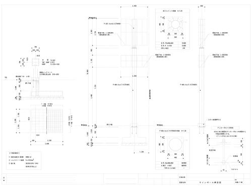 タワーサイン・自立看板施工事例写真 愛知県 K07もち吉看板構造図