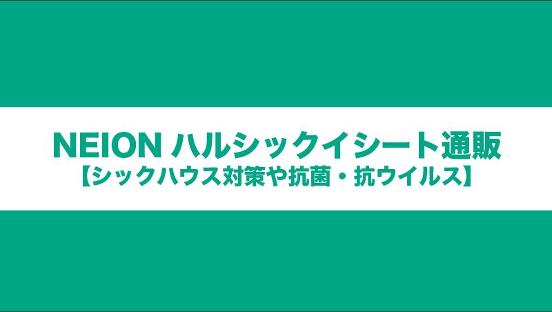 NEIONハルシックイシート通販【シックハウス対策や抗菌・抗ウイルス】