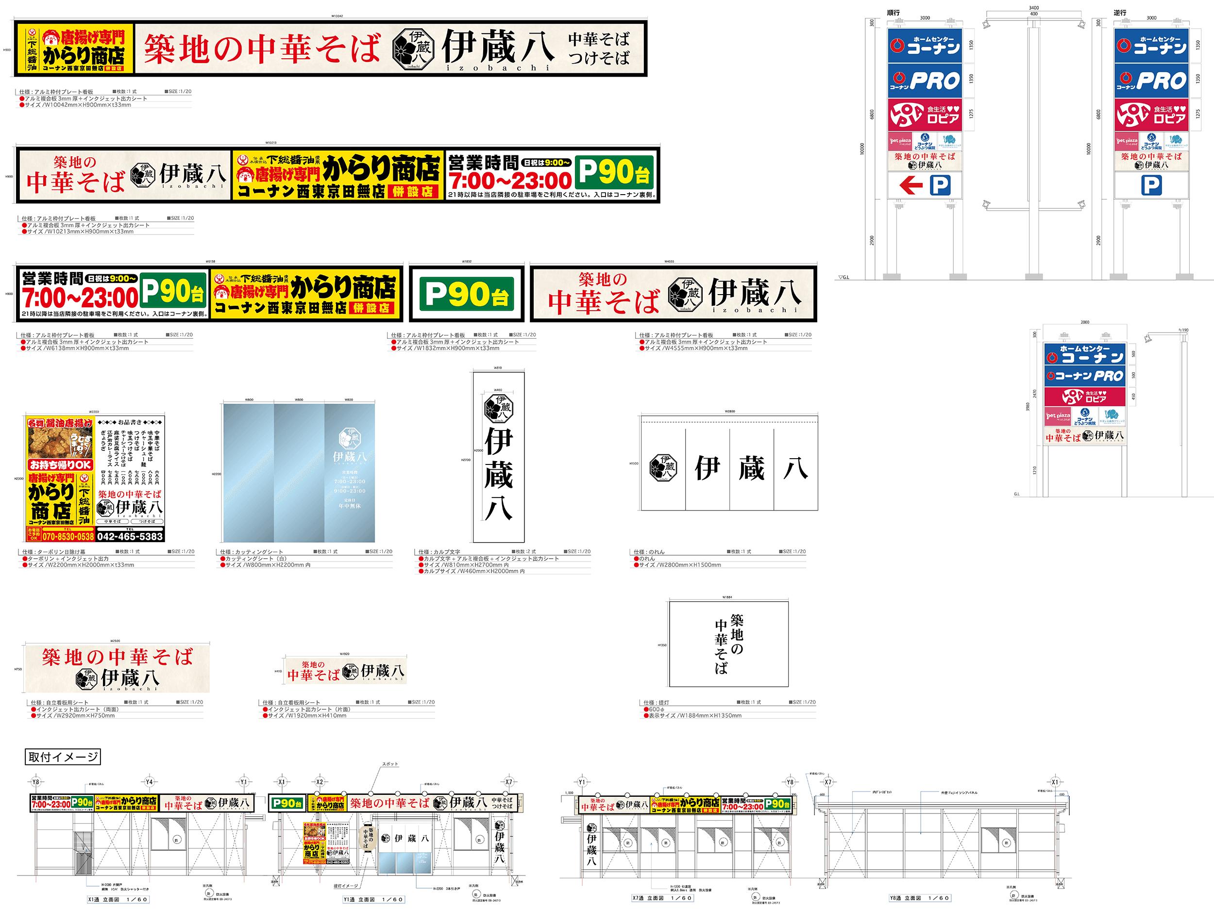 ファサード・壁面看板施工事例写真 東京都 商業施設内にラーメン店出店のためのデザインからサイン工事までお願いしたい