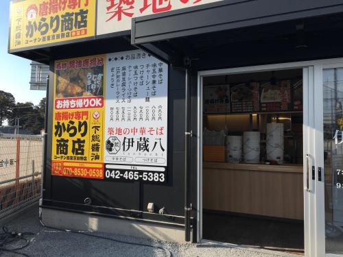 ファサード・壁面看板施工事例写真 東京都 入口横メニューサインもファサード部分と同じくアルミ複合板プレート看板です