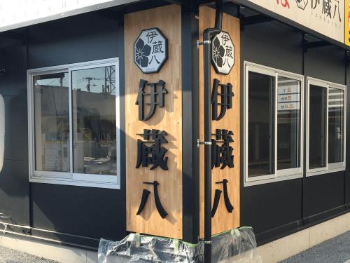 箱文字・切り文字看板施工事例写真 東京都 店舗正面、側面の角にカルプ文字を取付