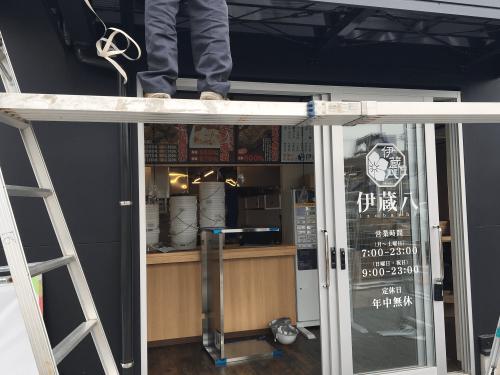 入口のガラス面にはカッティングシート文字で屋号、営業時間などを入れますウィンドウサイン・窓ガラス看板施工事例写真 東京都