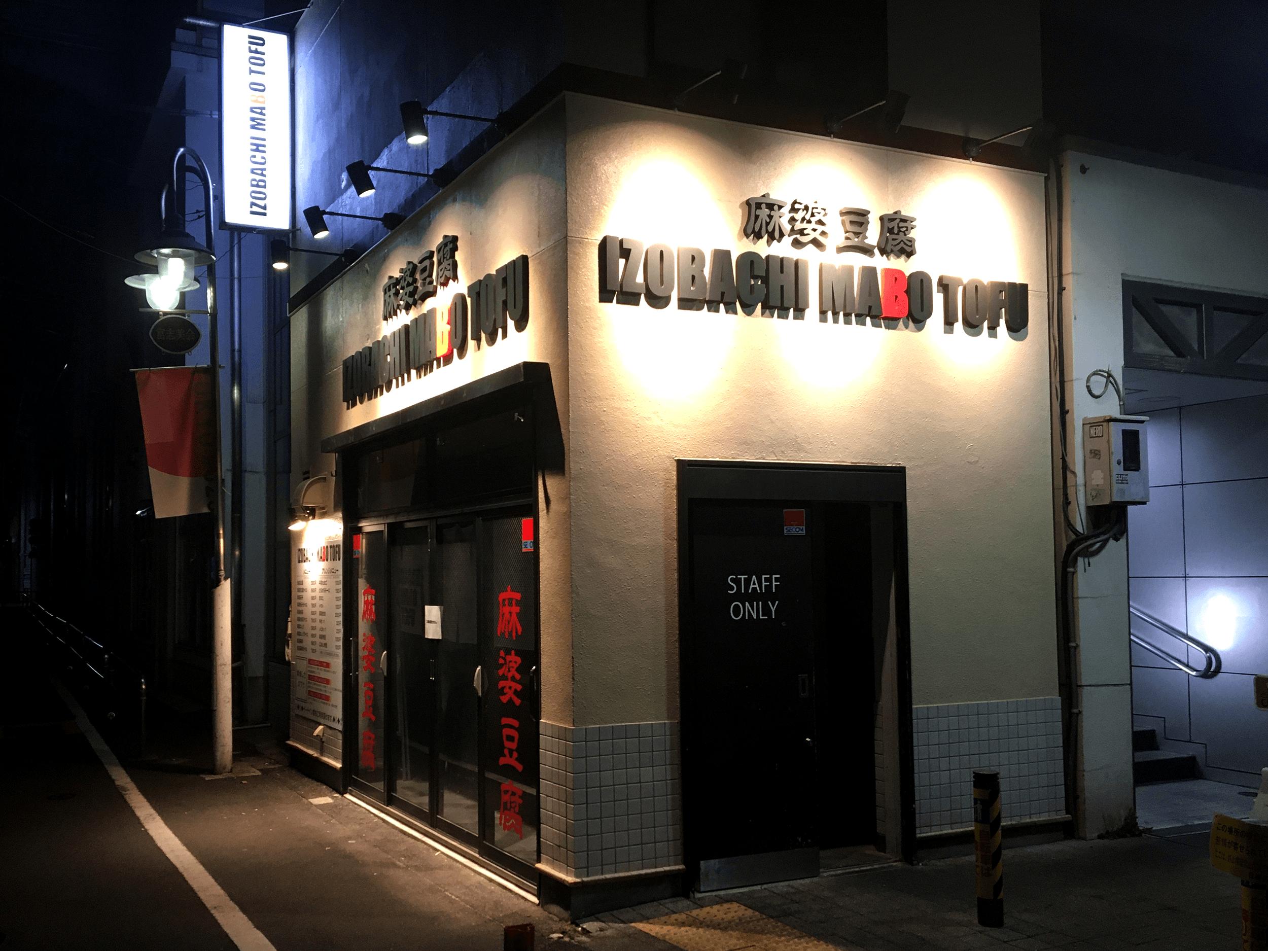 ファサード・壁面看板施工事例写真 東京都 既存店舗業態変更のためサイン工事