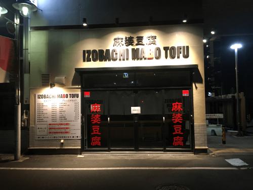 ファサード・壁面看板・ウィンドウサイン・窓ガラス施工事例写真 東京都 歩行者が多い場所のためガラス面のカッティングシート文字、メニュー看板は歩行者からも視認性がよくお店をアピールしてくれること間違いなしです