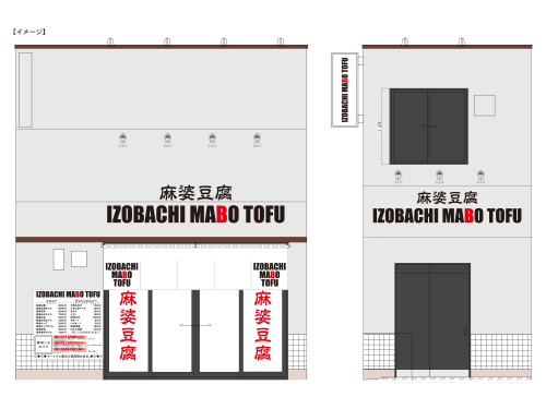ファサード・壁面看板施工事例写真 東京都 今回のサイン詳細図、サインプラン図です