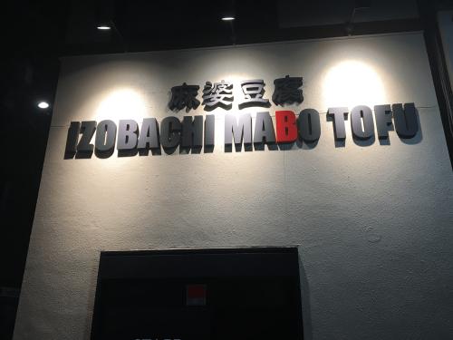 箱文字・切り文字看板施工事例写真 東京都 店舗側面側もカルプ文字を取付しました
