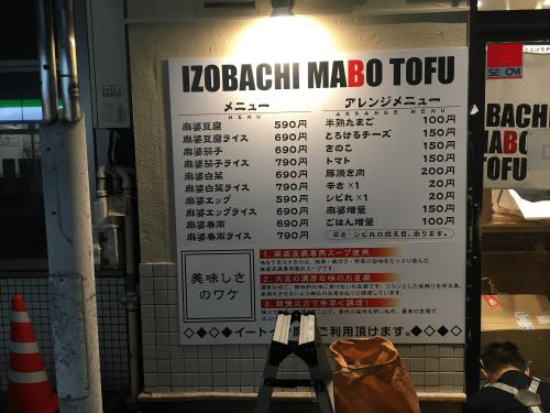 ファサード・壁面看板施工事例写真 東京都 メニュー看板は定番のアルミ複合板プレート看板です