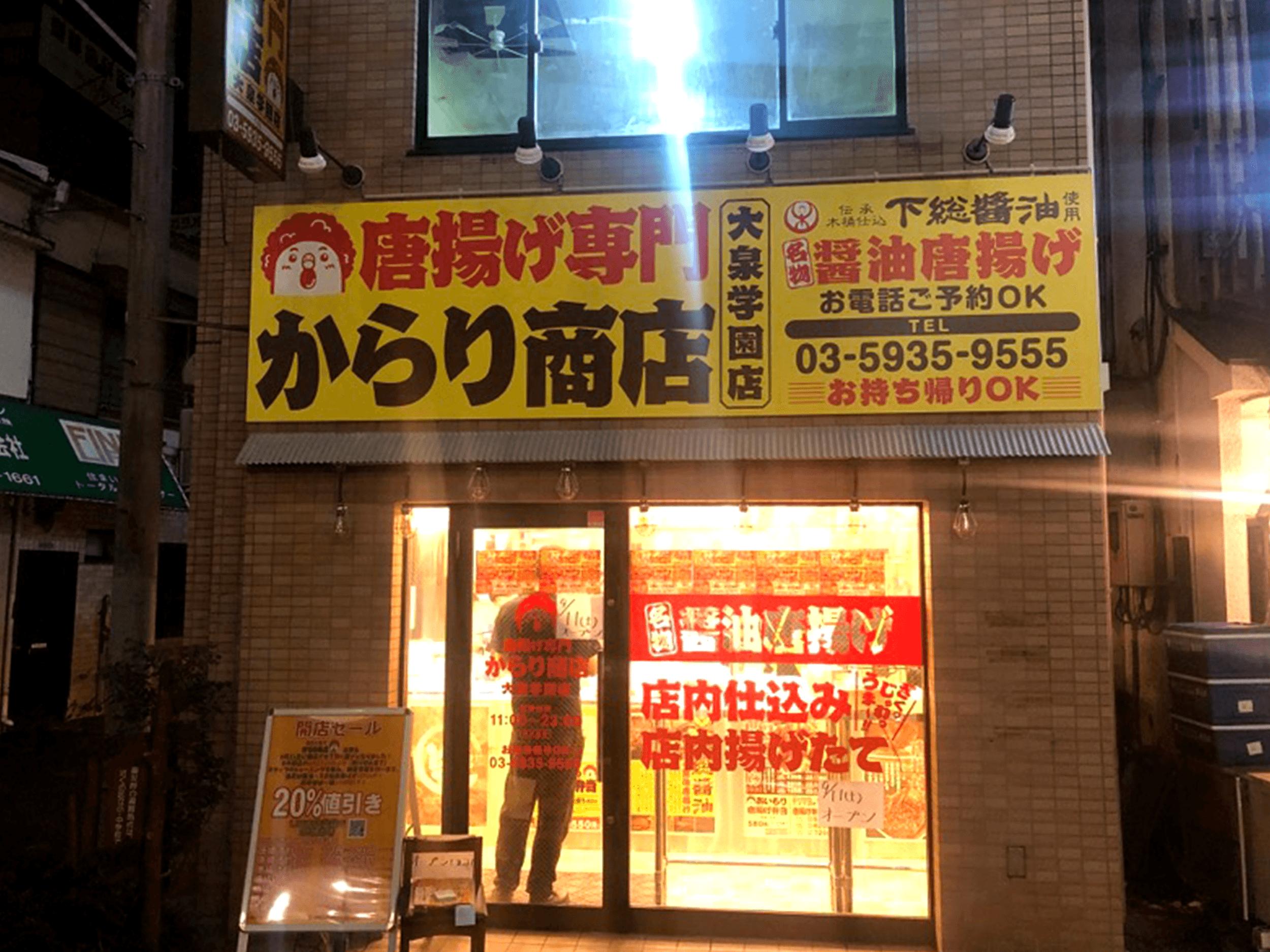 ファサード・壁面看板施工事例写真 東京都 看板デザイン、チラシ、キャラクター作成、ロゴマーク作成まで対応できる看板製作・施工業者は少ないですが、弊社では一貫して対応可能であります