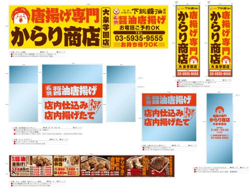 ファサード・壁面看板施工事例写真 東京都 今回のサイン詳細図です
