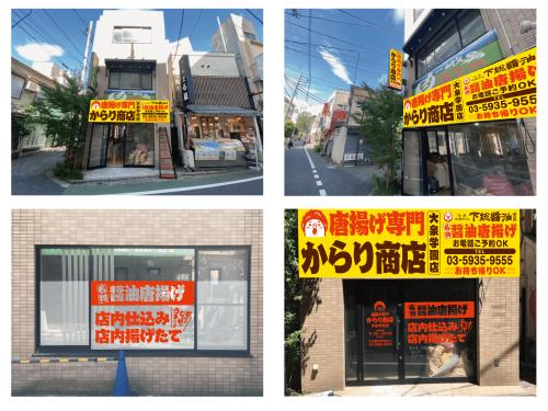 ファサード・壁面看板施工事例写真 東京都 サインプラン図を提出することによりお客様にも看板の仕上がりをイメージしていただくこと、看板完成時の相違が無いようにします