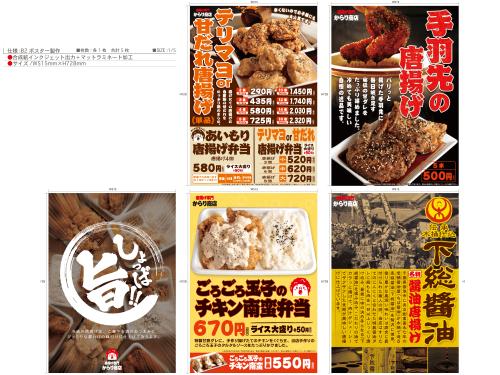 ファサード・壁面看板施工事例写真 東京都 今回はポスター製作も行いました